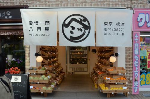 現身於下町既時尚又有趣的蔬果店!VEGEO VEGECO【根津】