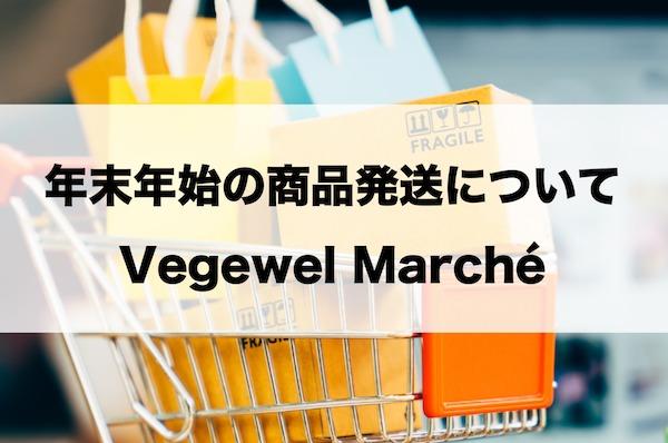 年末年始の商品発送に関するお知らせ【Vegewel Marché】