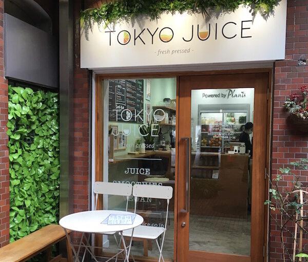 搾りたてで新鮮なジュースを!「TOKYO JUICE」で体の中からきれいに♫